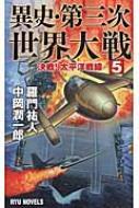 異史・第三次世界大戦 5 決戦!太平洋戦線 RYU NOVELS