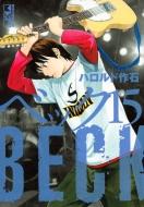 Beck 15 講談社漫画文庫