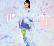 花雪 (+DVD)