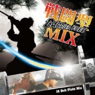 戦闘型MIX