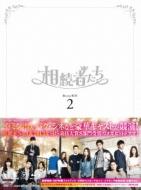 相続者たち Blu-ray BOX II