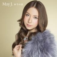 本当の恋 (+DVD)