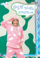 NHK DVD::みいつけた! からだ てんけん! オフロスキー