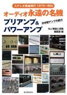 オーディオ永遠の名機プリアンプ&パワーアンプ ステレオ黄金時代1970〜80s