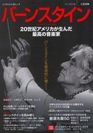 バーンスタイン 20世紀アメリカが生んだ最高の音楽家 文藝別冊
