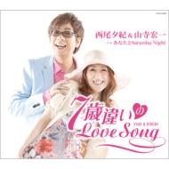 7歳違いのLove Song