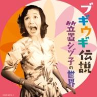 ブギウギ伝説 〜笠置シヅ子の世界〜