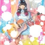 きゅるきゅる (+DVD)【初回限定盤】