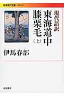現代語訳 東海道中膝栗毛 上 岩波現代文庫