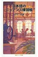 日本語のニュアンス練習帳 岩波ジュニア新書