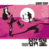 Giant Step/【sale】 欲望