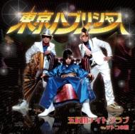 HMV&BOOKS online東京バブリシャス/【sale】 五反田ナイトクラブ (+dvd)