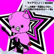 HMV&BOOKS onlinemisono / Me/【sale】 マイアリーノ! / 「…。」の続き ・ 永遠なんてない. いつか終わりがあるけれど・ (