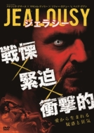 HMV&BOOKS onlineMovie/【sale】 Jealousy