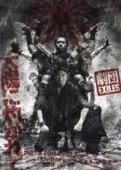HMV&BOOKS onlineEXILES/【sale】 劇団exiles: 太陽に灼かれて