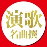 演歌名曲撰 【Loppi・HMV限定盤】