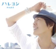 ハレヨン 豪華盤 【CD+DVD/初回限定生産】