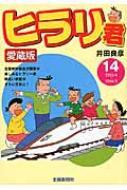 ヒラリ君 愛蔵版 14