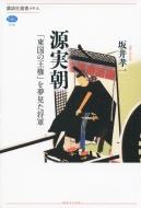 源実朝 「東国の王権」を夢見た将軍 講談社選書メチエ