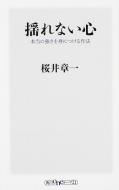 揺れない心 本当の強さを身につける作法 角川oneテーマ21