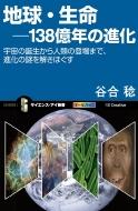 地球・生命‐138億年の進化 宇宙の誕生から人類の登場まで、進化の謎を解きほぐす サイエンス・アイ新書