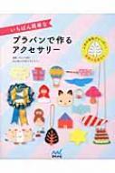HMV&BOOKS onlinekuriko/いちばん簡単なプラバンで作るアクセサリー