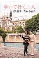 歩いて行く二人 岸惠子 吉永小百合: 人生を語る、未来を語る