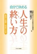 HMV&BOOKS online樋口恵子/自分で決める人生の終い方 最期の医療と制度の活用
