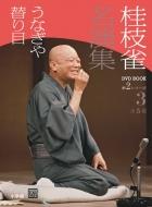 桂枝雀名演集第2シリーズ 3 うなぎや・替り目 小学館DVD BOOK