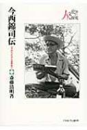 今西錦司伝「すみわけ」から自然学へ シリーズ・人と文化の探究
