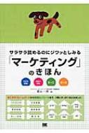 ローチケHMV庭山一郎/サラサラ読めるのにジワッとしみる「マーケティング」のきほん