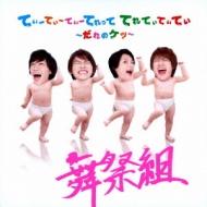 舞祭組/てぃーてぃーてぃーてれって てれてぃてぃてぃ だれのケツ (A)(+dvd)(Ltd)