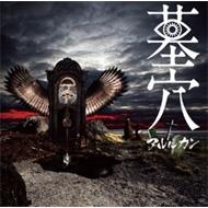 墓穴 【Type B】(+DVD)
