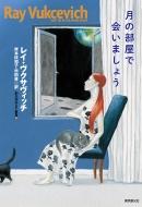 月の部屋で会いましょう 創元海外SF叢書