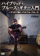 ハイブリッド・ブルース・ギター入門〜アコギで弾くソウルフル・ブルース