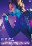 原田喧太 LIVE 〜Guitar Circus 2014