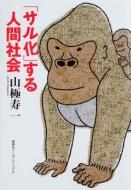 「サル化」する人間社会 知のトレッキング叢書