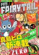 ���� Fairy Tail �}�K�W�� Vol.1 �u�k�ЃL�����N�^�[�Ya