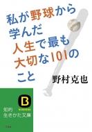 私が野球から学んだ人生で最も大切な101のこと 知的生きかた文庫