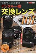 写真がもっと上手くなるデジタル一眼交換レンズテクニック事典101 カメラ上達ポケット