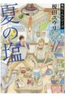 夏の塩 魚住くんシリーズ 1 角川文庫