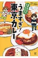 うますぎ!東京カレー まんぷくコミックエッセイ メディアファクトリーのコミックエッセイ