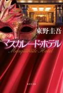 マスカレード・ホテル 集英社文庫