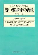 若い藝術家の肖像 集英社文庫ヘリテージシリーズ