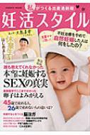 ローチケHMVBooks2/妊活スタイル コスミックmook