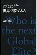 世界で勝てる人 トップグローバル企業のリーダーが選ぶ