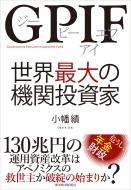 HMV&BOOKS online小幡績/Gpif世界最大の機関投資家