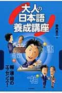 「大人の日本語」養成講座