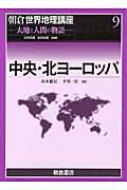 中央・北ヨーロッパ 朝倉世界地理講座-大地と人間の物語-