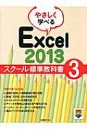 やさしく学べるExcel2013スクール標準教科書 3